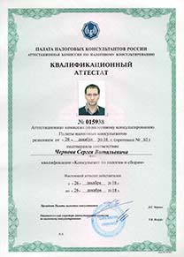адвокат по экономическим преступлениям Москва